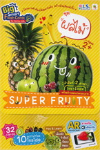 "Flash Cards ชุดผลไม้ ""SUPER FRUITY"" (Size)"