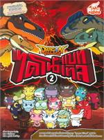 Dragon Villageไดโนแบทเทิล เล่ม 1+2 แถมสมุดโน้ต