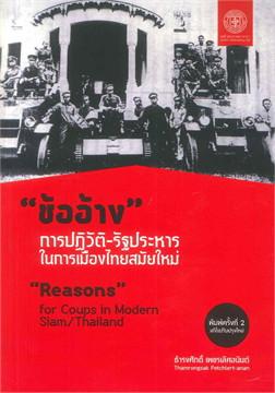 """""""ข้ออ้าง"""" การปฏิวัติ-รัฐประหารในการเมืองไทยสมัยใหม่"""