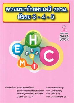เฉลยแนวข้อสอบเคมี สอวน. ม.3-4-5
