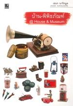 บ้าน - พิพิธภัณฑ์ @House & Museum
