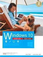 คู่มือ Windows 10 ฉบับใช้งานจริง อัพเดต 2018