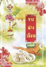 จางฟางเซียน