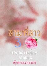 สามพี่สาว 3 (จบ)(Erotic Lesbian Stories)