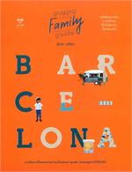 BARCELONA GUGGIG FAMILY GUIDE