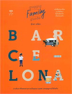 BARCELONA GUGGIG FAMILY GUIDE