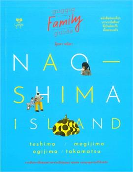 NAOSHIMA ISLAND GUGGIG FAMILY GUIDE