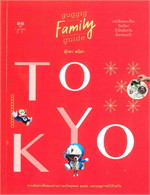 TOKYO GUGGIG FAMILY GUIDE