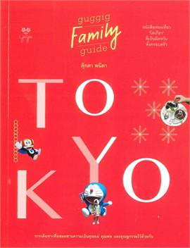 TOKYO GUGGIG FAMILY GUIDE