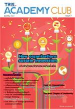 TRIS Academy Club Magazine : Issue 7 เมษายน 2561 (ฟรี)