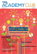 TRIS Academy Club Magazine : Issue 7 เมษายน 2561 (ฟรี)