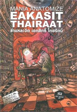 Mania Anatomize Eakasit Thairaat ชำแหละจิต เอกสิทธิ์ ไทยรัตน์