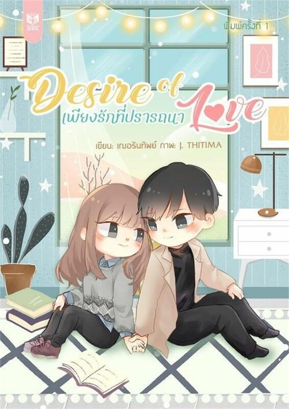 Desire of love เพียงรักที่ปรารถนา