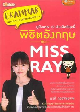 คู่มือเทพ 10 ด่านอิทฤทธิ์ พิชิตอังกฤษกับ MISS RAY