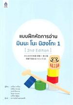 แบบฝึกหัดการอ่าน มินนะ โนะ นิฮงโกะ เล่ม 1 (2nd Edition)