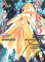 Accel World จุดจบและจุดเริ่มต้น เล่ม 15