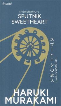 รักเร้นในโลกคู่ขนาน (Sputnik Sweetheart)