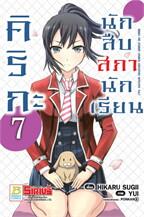 คิริกะ นักสืบสภานักเรียน 7