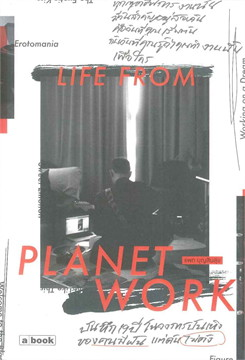 Life From Planet Work