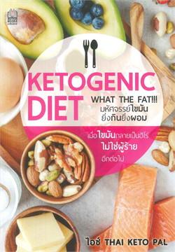 KETOGENIC DIET มหัศจรรย์ไขมัน ยิ่งกินผอม เมื่อไขมันกลายเป็นฮีโร่ไม่ใช่ผู้ร้ายอีกต่อไป
