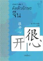 คัดตัวอักษร จีน 8 ขีด เล่ม 1 ภาค 2 ชุด เหิ่น คายซิน