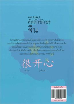 คัดตัวอักษร จีน 9 ขีด เล่ม 2 ภาค 2 ชุด เหิ่น คายซิน