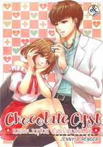 CHOCOLATE CYST หมอคะ หนูป่วย ช่วยเป็นแฟนหนูที