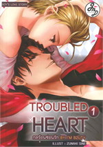 Troubled Heart กลร้อนซ่อนรัก เล่ม 1-2