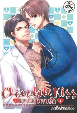 CHOCOLATE KISS คุณหมอพบรัก