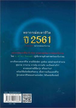 พยากรณ์ชะตาชีวิต ปี 2561 ตามศาสตร์ พยากรณ์เขมรโบราณ