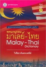 พจนานุกรม มาเลย์-ไทย (ฉบับปรับปรุง)