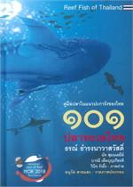 101 ปลาทะเลไทย (ฉบับปรับปรุงใหม่)
