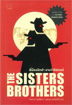 THE SISTERS BROTHERS พี่น้องนักฆ่า นามว่าซิสเตอร์