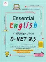 Essential English เก่งอังกฤษไปสอบ O-NET ม.3