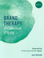 Brand Therapy : บำบัดแบรนด์ บำรุงสุข