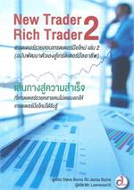 New Trader Rich Trader เล่ม 2 เทรดเดอร์รวยสอนเทรอเดอร์มือใหม่