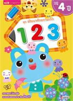 พัฒนาศักยภาพเด็ก 123 สำหรับอายุ 4 ปี