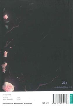 วิวาห์ไฮโซ เล่ม 2 (พิมพ์ครั้งที่ 2)