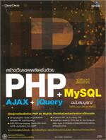 สร้างเว็บแอพพลิเคชั่นด้วย PHP MySQL + AJAX jQuery (ฉบับสมบูรณ์)