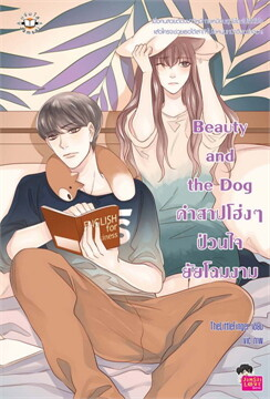 Beauty and the Dog คำสาปโฮ่งๆป่วนใจฯ
