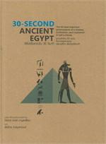 30-SECOND ANCIENT EGYPT อียิปต์โบราณใน 30 วินาที