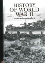 ประวัติศาสตร์สงครามโลก ครั้งที่ 2