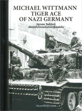 MICHAEL WITTMANN TIGER ACE OF NAZI GERMANY