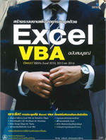 สร้างระบบงานเพื่อจัดการข้อมูลด้วย Excel VBA (ฉบับสมบูรณ์)