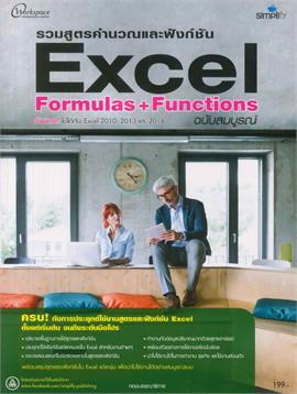 รวมสูตรคำนวนและฟังก์ชัน Excel Formulas+Functions (ฉบับสมบูรณ์)