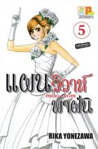 แผนวิวาห์พาฝัน miso-com 5