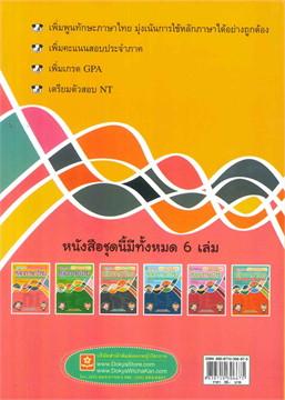 เสริมทักษะหลักภาษาไทย ชั้นประถมศึกษาปีที่ 1 (ปรับปรุง พ.ศ.2560)