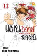แผนวิวาห์พาฝัน miso-com 11