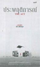 ประพฤติการณ์ (The Act)