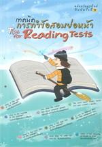เทคนิคการทำข้อสอบย่อหน้า : Tips for Reading Tests